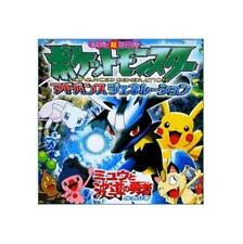 Pokemon the movie 'Lucario and the Mystery of Mew' encyclopedia book