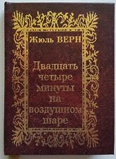 """Rare Vintage 1997 Mini 3"""" Russian Book Old Collection Miniatur Gift Jules Verne"""