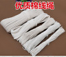 wholesale 3---10mm Braided rope tied rope  white Cotton rope braided rope