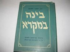 Hebrew Rabbi Yisochor YAKOVSON BINAH BAMIKRA commentary on Weekly Portion Torah