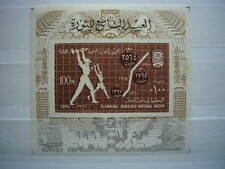 TIMBRE BLOC EGYPTE 1961 100 M. BRUN ROUGE 9E ANNIVERSAIRE REVOLUTION Y&T 12 NEUF