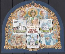 BELARUS 2017.Belarusian Orthodox Church. 1025th an-ry of Polotsk diocese. MNH