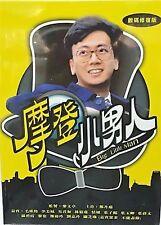 BIG LITTLE MAN 1992 摩登小男人 TVB (3 DVD) NON ENG SUB (ALL REGION)