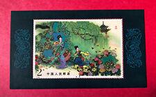 China stamps 1984 T99m Peony Pavilion, a Literary Masterpiece of Anc. China SS