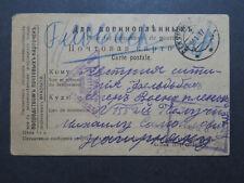 Russia 1917 POW Card / Multi Censor - Z9998