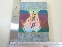 TENCHU KURENAI Game Guide Japan Book PlayStation 1 EB *