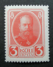 Russia 1913 #90 MNH OG 3k Russian Imperial Empire Romanov Alex III Issue $16.00!