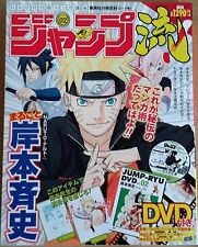 Jump Ryu Vol.2  Manga Lecture Book DVD Naruto Masashi Kishimoto❤F/S☀tracking