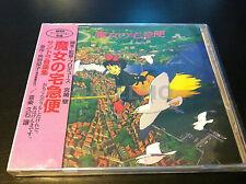 NEW Miyazaki Hayao Ghibli Soundtrack Kiki's Delivery Service CD MIYA Records