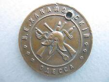 "Odessa Russia  Bronze Jetton ""Hakalovsky Store. Odessa"" Very Rare. Korcenov #183"