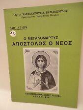 Greek Orthodox Book of Saint Apostle Agios Apostolos  - 1 oz Olibanum - Livani