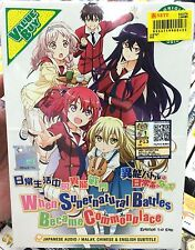 When Supernatural Battles Became Commonplace (Chapter 1 - 12 End) ~ DVD ~ Anime