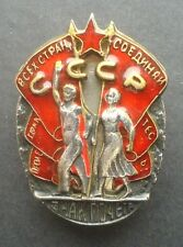 USSR  Soviet Russian Military Order of the Red Banner Labor 1918-31 screw