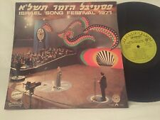 ISRAEL SONG FESTIVAL 1971 - HED- ARZI RECORDS POP / SCHLAGER LP