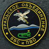 Russian Aviation & Air defence  Ural unit   EAGLE  patch  #168