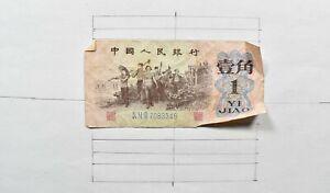 CrazieM World Bank Note - 1962 China 1 Jiao - Collection Lot m274