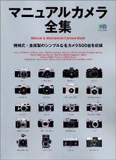 Manual & Mechanical Camera Guide Book Canon Leica OLYMPUS Pentax Contax ...2004
