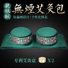 Traditional Moxibustion Cloth Cover Moxa Box 中医艾灸养生 新款防漏烟艾灸布套 双联随身灸 聚热防烫 无烟随身灸服
