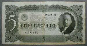 Russian Banknote 5 Chervontsev 1937 USSR Banknote World Paper Money Pick 203