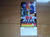 Godzilla Space Godzilla Discount ticket MOVIE JAPAN unused