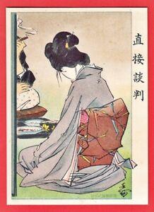 1908 JAPAN Japanese Art Postcard Kokkei Shinbun Geisha Woman Beauty Negotiation