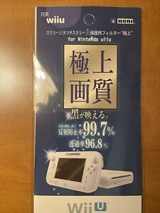 Nintendo Wii U Gamepad Screen Protector