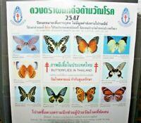 "THAILANDIA 2004 ""FARFALLE INSETTI"" FOGLIO NUOVO MNH** BLOCK (CAT.1)"