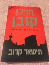 Stay Close by Harlan Coben In Hebrew, הרלן קובן -תישאר קרוב, New