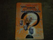 Pierre Hadot Что такое античная философия? Hardcover Russian