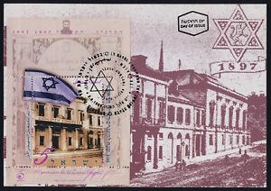 Israel 1288 on maxi card - Zionist Congress, Casino Building