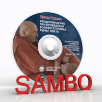 Lessons of Sambo. Decoupling of hands during painful hold armbar.(Disc only)