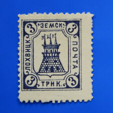 RUSSIA TIMBRE  RUSSIE ZEMSTVO LOKHVITSA * CH 32, SCH 33  TIRAGE: 900 EX.