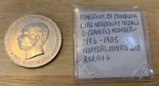 1905 KINGDOM OF CAMBODIA KING NORODOM MEDAL DANIEL #M9b VERY RARE