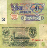 COMMUNIST SOVIET UNION - 1961 / 3 RUBLE BANKNOTE / AVERAGE CONDITION / ONE/BUY