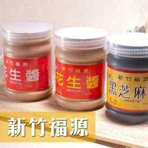 Taiwan Fu Yuan 100% Homemade Penut Butter Spread, Sesame Butter 360g/Tin 福源花生醬*