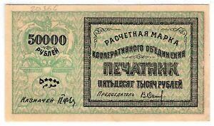 Russia Tashkent 50000 rubles Cooperative Association Printer 1922