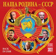 2021 BACK IN USSR Soviet Bolshevik's political propaganda wall calendar Russian