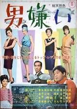 MAN HATERS OTOKO GIRAI Japanese B2 movie poster 1964 comedy Sixties MOD design
