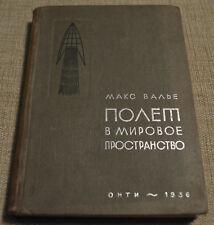 EXT RARE 1936 Russian Edition Max Valier Raketenfahrt 1930 Валье Макс