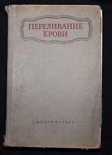 Soviet book Russian blood transfusion 1951 manual tutorial guide vintage medicin