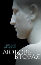 Василий Яновский: Любовь вторая (избранная проза) | Vasily Yanovsky