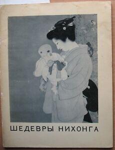 Japan 日本語 Nihongo painting album Russian Old Japanese reproductions art Book vtg