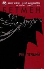 In Ukrainian book Graphic novel Fr Miller Batman: Year One / Бетмен. Рік перший