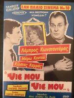 YIE MOU YIE MOU / LABROS KONSTANTARAS / MARO KONTOU / DVD / PAL / GREEK MOVIES