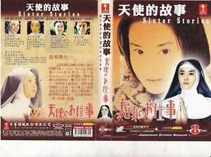NEW Original Japanese Drama VCD Sister stories 8 VCD set