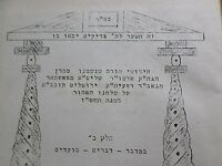 Rare Book Speeches of Rabbi Joel Teitelbaum 1956, Typewriter, Judaica סאטמאר
