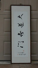 CHINESE INK SCROLL PAINTING WITH CALIGRAPHY,SIGNED AND SEALED,FRAMED