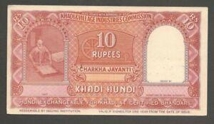 AOP India GANDHI 1957 Khadi hundi 10R used
