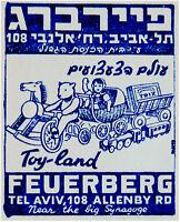 1950 Jewish EXLIBRIS Tel Aviv HEBREW BOOKPLATE Israel TOY SHOP Allenby SYNAGOGUE