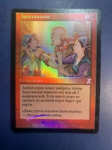 Mtg Time Spiral Timeshifted Russian Foil Browbeat